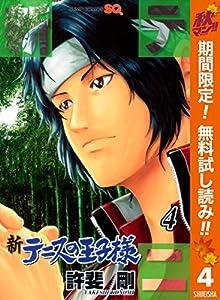 新テニスの王子様【期間限定無料】 4 (ジャンプコミックスDIGITAL)