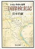 シャム・ラオス・安南 三国探検実記 (中公文庫)