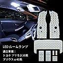 プリウス LED ルームランプ プリウス30系 プリウス40系 プリウスα トヨタ 室内灯 トヨタ Prius 専用設計 爆光 ホワイト カスタムパーツ LED バルブ LEDルームランプ 内装パーツ 取付簡単 一年保証 (トヨタ プリウス30系 用)