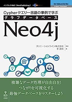 [李 昌桓]のCypherクエリー言語の事例で学ぶグラフデータベースNeo4j (NextPublishing)