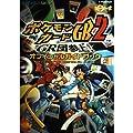 ポケモンカードGB2~GR団参上!オフィシャルガイドブック