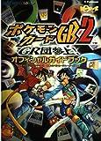 ポケモンカードGB2~GR団参上!オフィシャルガイドブック / ポケモン のシリーズ情報を見る