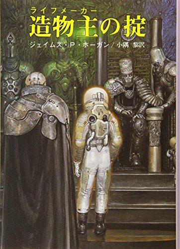造物主(ライフメーカー)の掟 (創元SF文庫 (663-7))の詳細を見る
