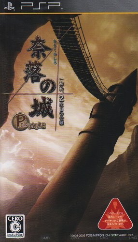 奈落の城 ポータブル 一柳和、2度目の受難 - PSP