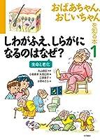 おばあちゃん、おじいちゃんを知る本1 しわがふえ、しらがになるのはなぜ? 老化と生命