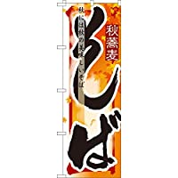 【のぼり+ポール白+ポール台11L】7845 そば(秋)のぼり