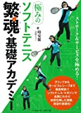 極みのソフトテニス 繁魂(はんこん)・基礎アカデミー 〈ストローク&サービスを極める! 〉