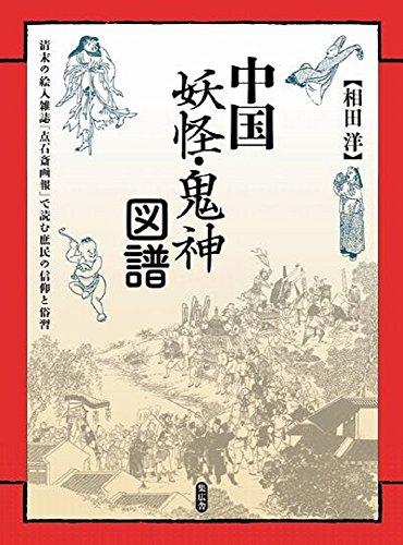 中国妖怪・鬼神図譜 清末の絵入雑誌『点石斎画報』で読む庶民の信仰と俗習