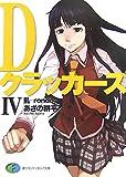 Dクラッカーズ〈4〉乱‐rondo (富士見ファンタジア文庫)