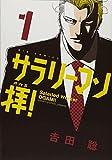 サラリーマン拝! / 吉田 聡 のシリーズ情報を見る
