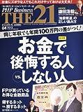 THE 21 (ざ・にじゅういち) 2012年 04月号 [雑誌]