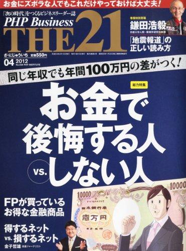 THE 21 (ざ・にじゅういち) 2012年 04月号 [雑誌]の詳細を見る