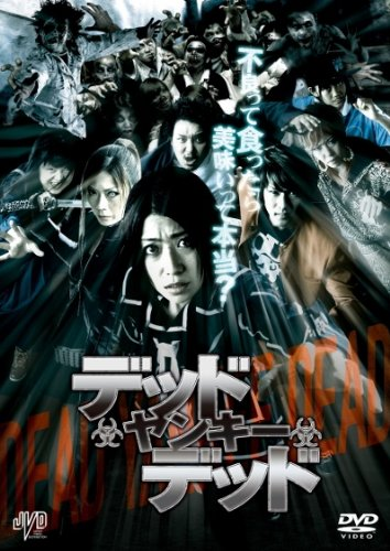 デッド ヤンキー デッド [DVD]