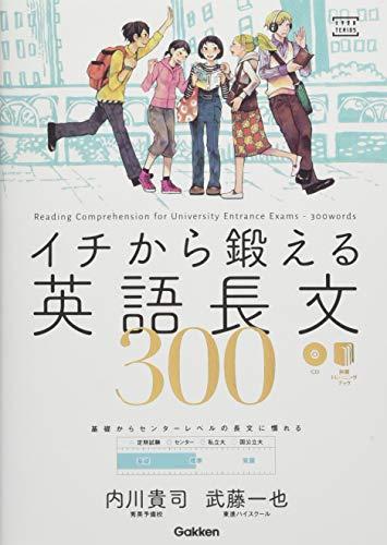 学研マーケティング『イチから鍛える英語長文300』