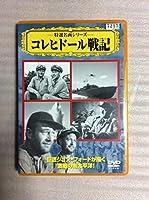 コレヒドール戦記 [DVD]