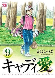 [沼よしのぶ] キャディ愛 第01-09巻