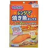 旭化成ホームプロダクツ クックパー レンジで焼き魚ボックス 2切れ用 2ボックス入
