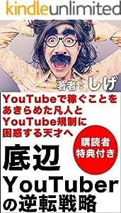 底辺YouTuberの逆転戦略
