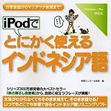 iPodでとにかく使えるインドネシア語 (<CDーROM>(HY版))