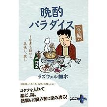 晩酌パラダイス<冬編> ~今宵も酔いし、美味し、楽し (幻冬舎plus+)