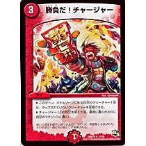 デュエルマスターズ 勝負だ!チャージャー / ビギニング・ドラゴン・デッキ熱血の戦闘龍 / デュエマ/シングルカード