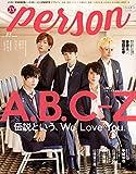 TVガイドPERSON VOL.85 (TOKYO NEWS MOOK 816号)