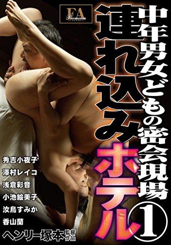 中年男女どもの密会現場 連れ込みホテル 1 FAプロ [DVD]