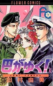 巴がゆく!(6) (フラワーコミックス)