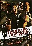 TWIN GANG ツイン・ギャング 2[DVD]