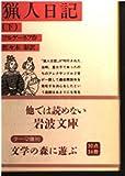 猟人日記 下 (岩波文庫 赤 608-2)