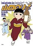 派遣戦士山田のり子 : 8 (アクションコミックス)