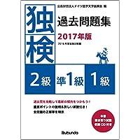 独検過去問題集2017年版<2級・準1級・1級>