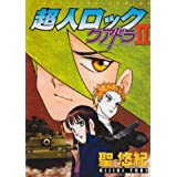 超人ロック クアドラII (ヤングキングコミックス)