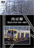 Hi-vision 列車通り 「内房線」特急さざなみ[DVD]