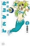 波打際のむろみさん(3) (週刊少年マガジンコミックス)