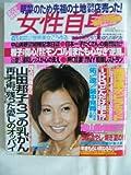 女性自身 2007年 07月 03日号 No.11