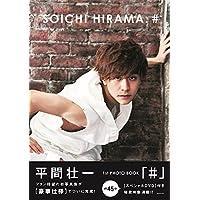 平間壮一 1st PHOTO BOOK 『 # 』