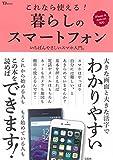 これなら使える! 暮らしのスマートフォン【iPhone/Android対応】 (TJMOOK)