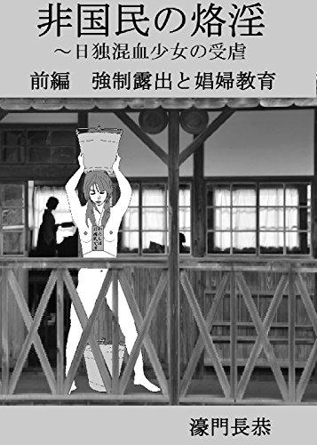 [画像:非国民の烙淫~日独混血少女の受虐(前編): 強制露出と娼婦教育]