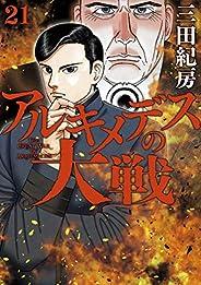 アルキメデスの大戦(21) (ヤングマガジンコミックス)