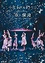 つばきファクトリー ライブツアー2019春 爛漫 メジャーデビュー2周年記念スペシャル(DVD)(特典なし)