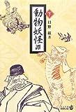 動物妖怪譚〈下〉 (中公文庫BIBLIO)