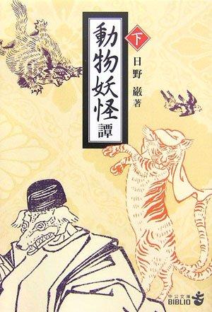動物妖怪譚〈下〉 (中公文庫BIBLIO)の詳細を見る