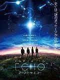 EARTH TO ECHO アース・トゥ・エコー(字幕版)