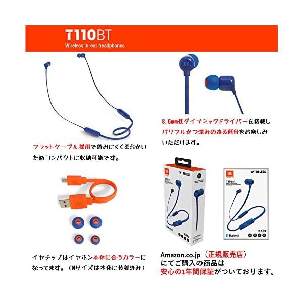 JBL T110BT Bluetooth イヤ...の紹介画像3