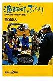 漁師町ぶらり 釣り人目線の魚と食の旅50 (講談社+α新書)