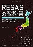RESASの教科書 リーサス・ガイドブック -