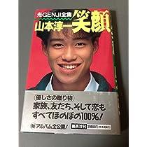 笑顔 (光GENJI全集)