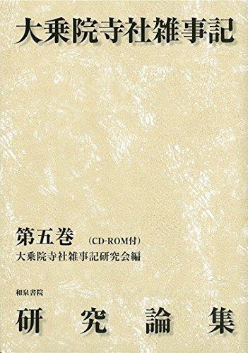 大乗院寺社雑事記研究論集 第五巻: (CD―ROM付)