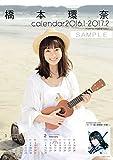 映画「セーラー服と機関銃-卒業-」橋本環奈 B2カレンダー(3月始まり) (¥ 2,000)